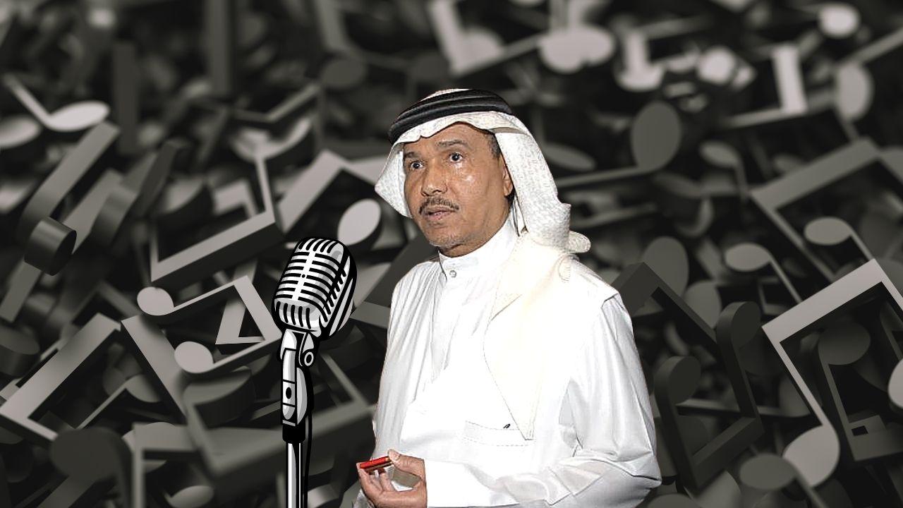 اختبار اغاني محمد عبده